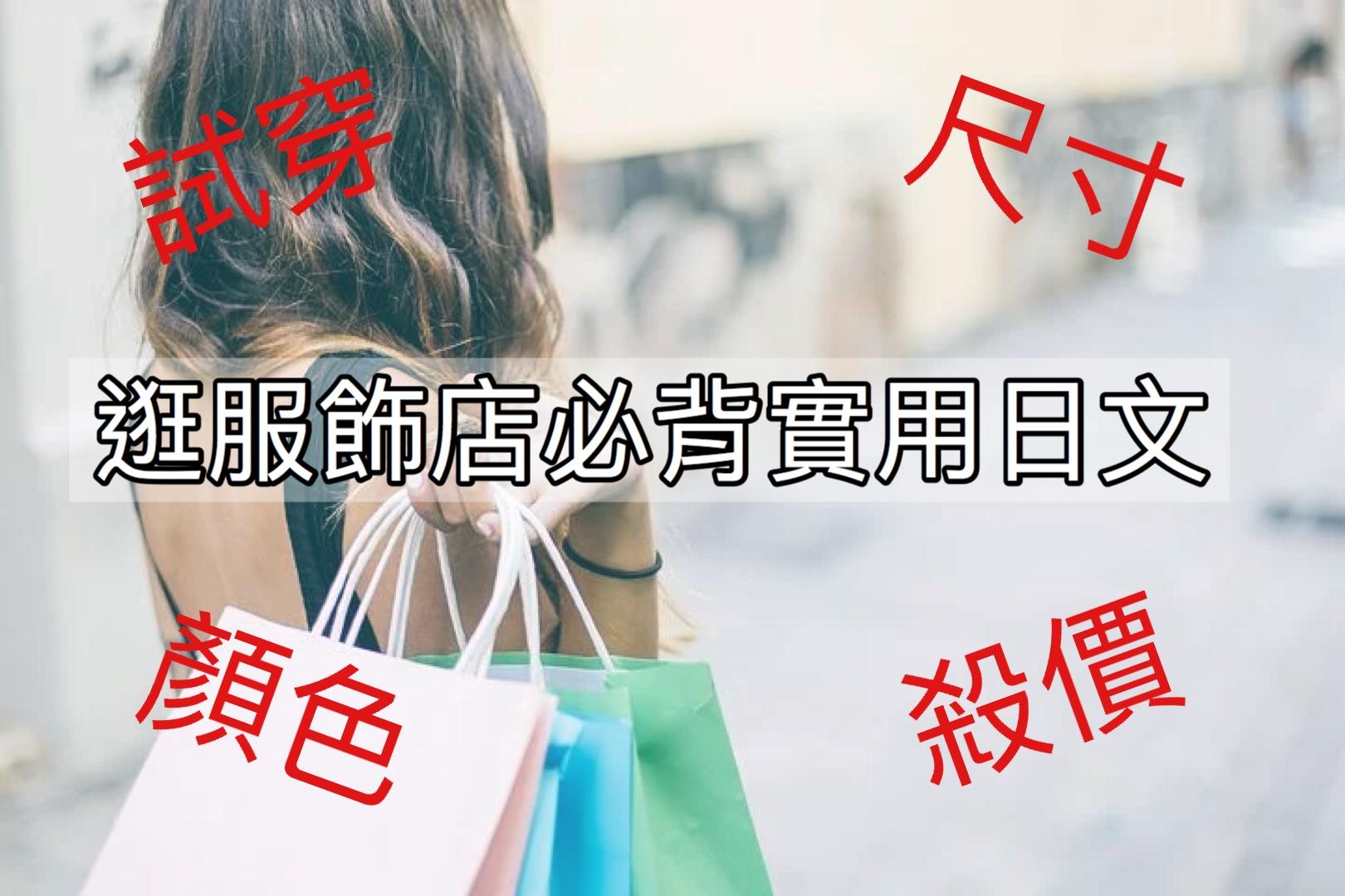 日本購物會話