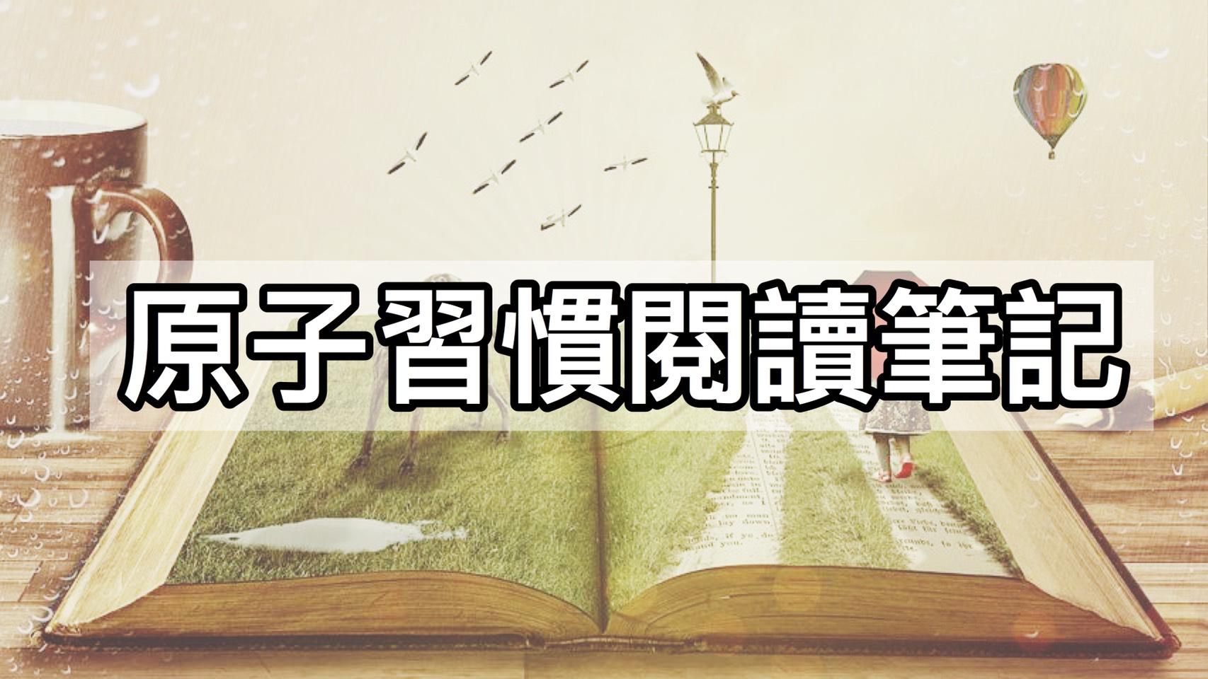 原子習慣閱讀筆記
