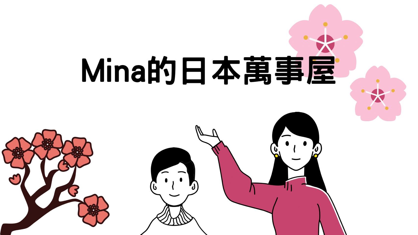 Mina的日本萬事屋