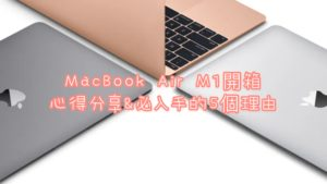 MacBook air開箱