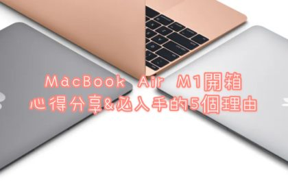 MacBook air開箱