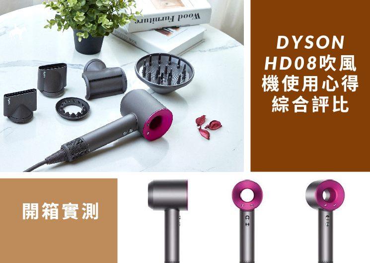 DYSON HD08吹風機使用心得綜合評比