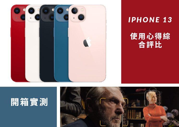 iphone 13 開箱